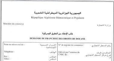 Formulaire de demande de franchise des droits de douane