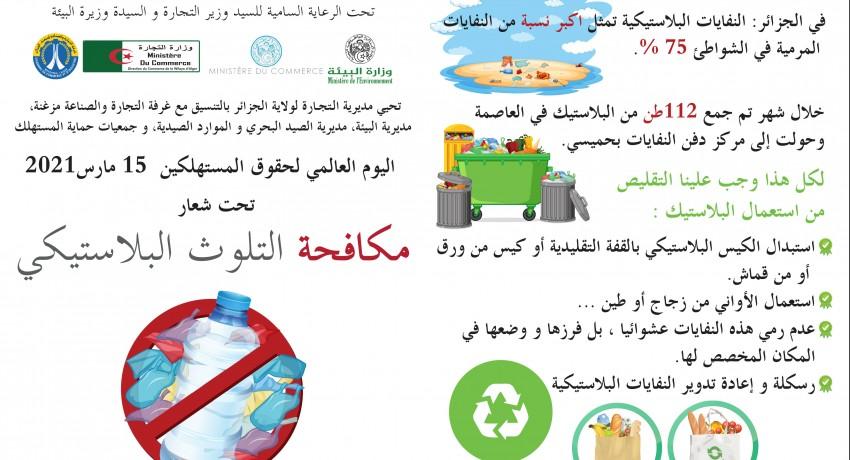 """"""" اليوم العالمي لحقوق المستهلكين  15 مارس2021 """"  تحت شعار """" مكافحة التلوث البلاستيكي"""""""