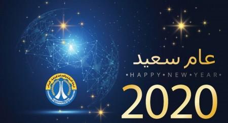 عام سعيد 2020